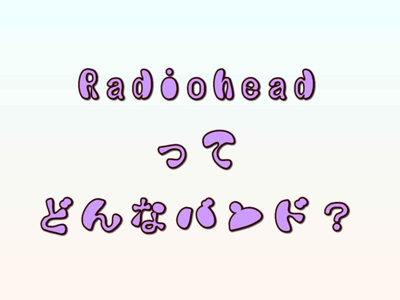 Radioheadってどんなバンド?
