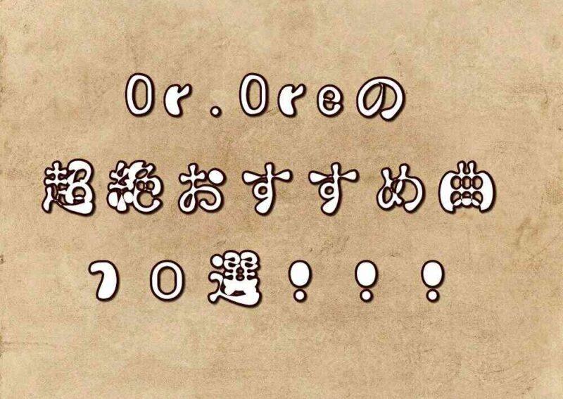 Dr.Dreの超絶おすすめ曲10選!!!
