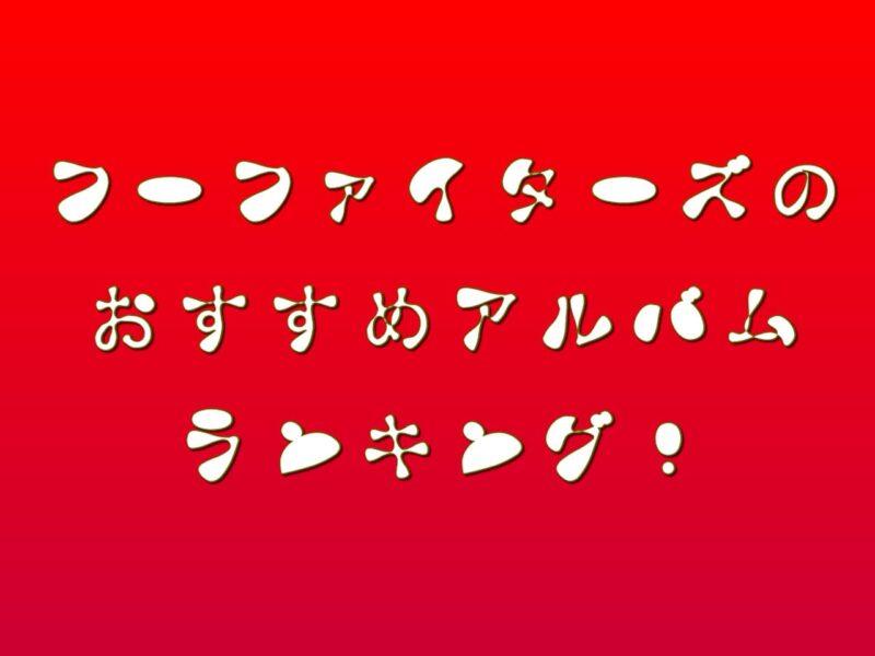 フーファイターズのおすすめアルバムランキング!