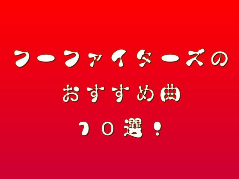 フーファイターズのおすすめ曲10選!
