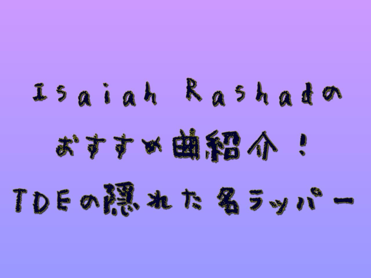 Isaiah Rashad(アイザイア・ラシャド)のおすすめ曲【TDEの隠れた名ラッパー】