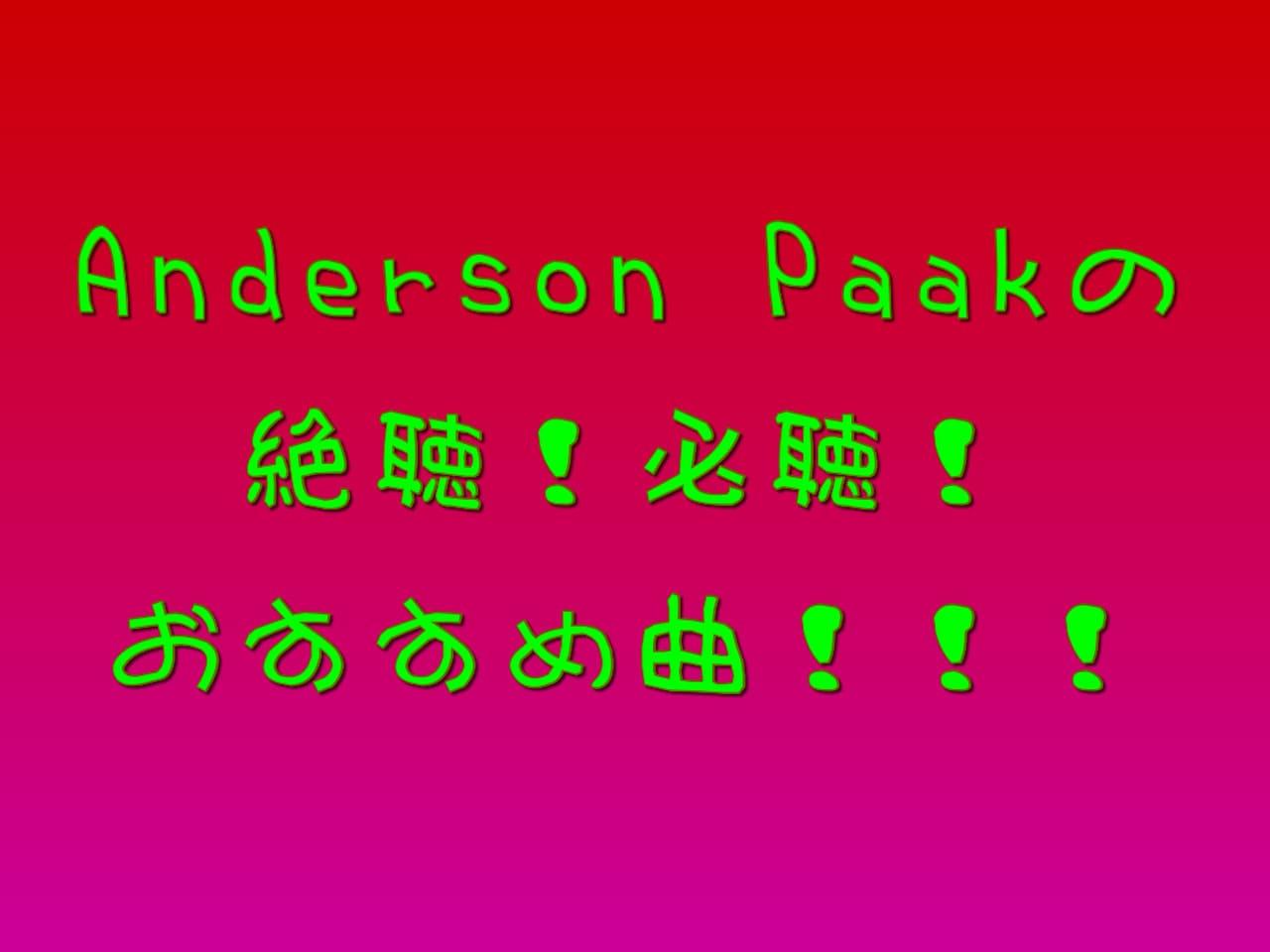 Anderson Paakの絶聴!必聴!オススメ曲!!!