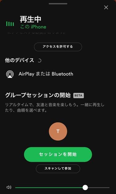 Spotifyのグループセッション開始画面
