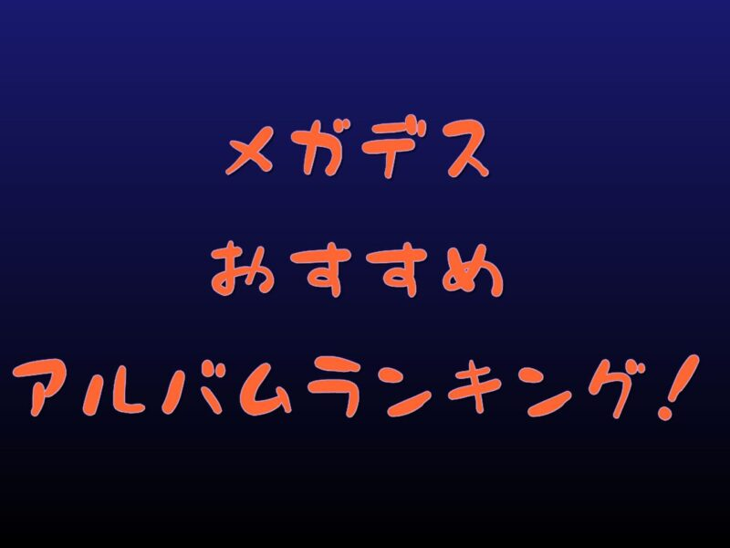 メガデスのおすすめアルバムランキング!