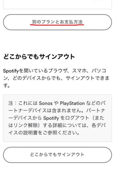 Spotify公式サイト、プロフィール画面