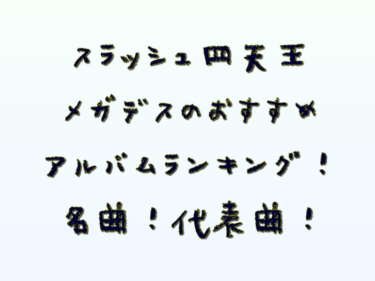 【スラッシュ四天王】メガデスのおすすめアルバムランキング!名曲!代表曲!