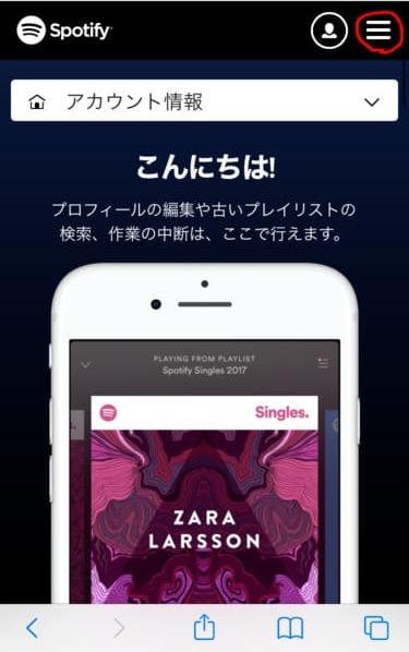 Spotify公式サイトスマホ版のトップ画面