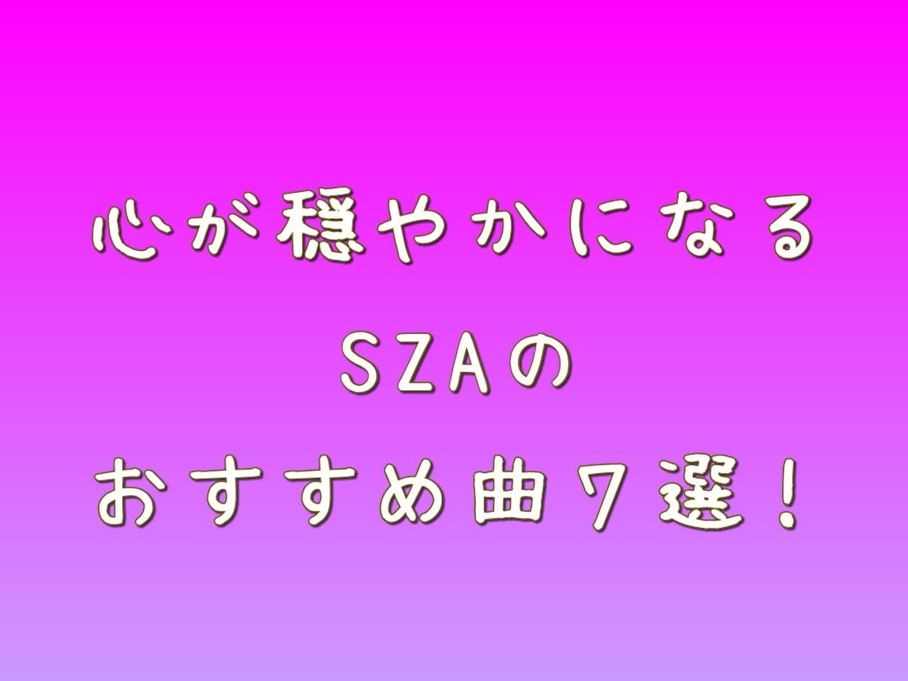 【TDE】心が穏やかになるSZA(シザ)のおすすめ曲7選!