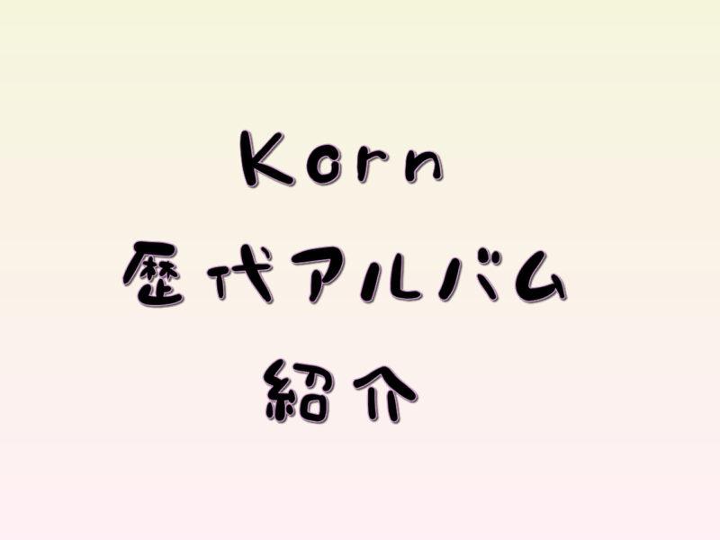 Kornの歴代アルバム紹介