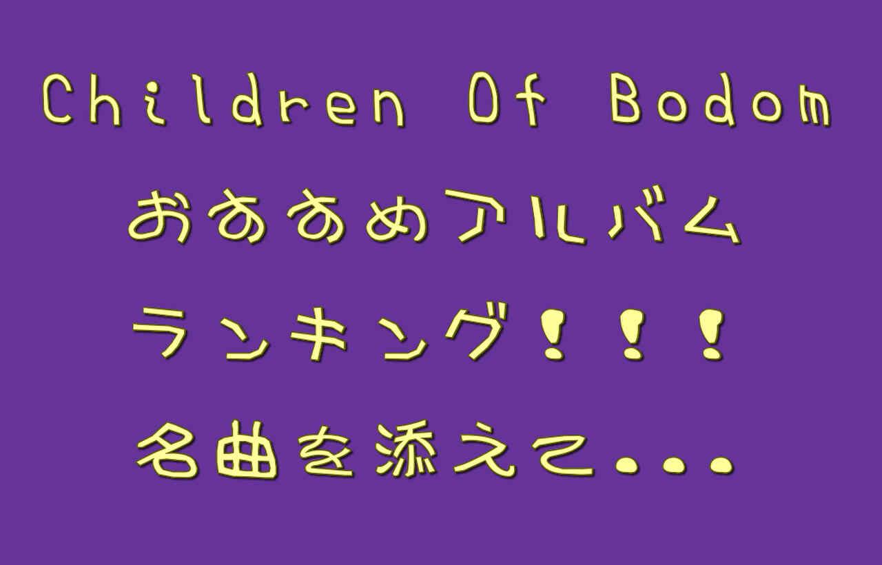 Children Of Bodomのおすすめアルバムランキング!名曲を添えて