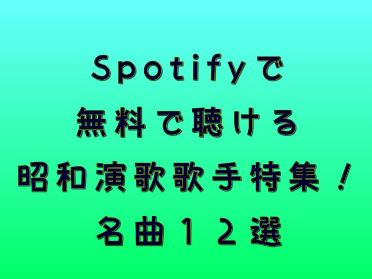 【Enka】Spotifyで無料で聴ける昭和演歌歌手特集!名曲12選【Saikooo!】