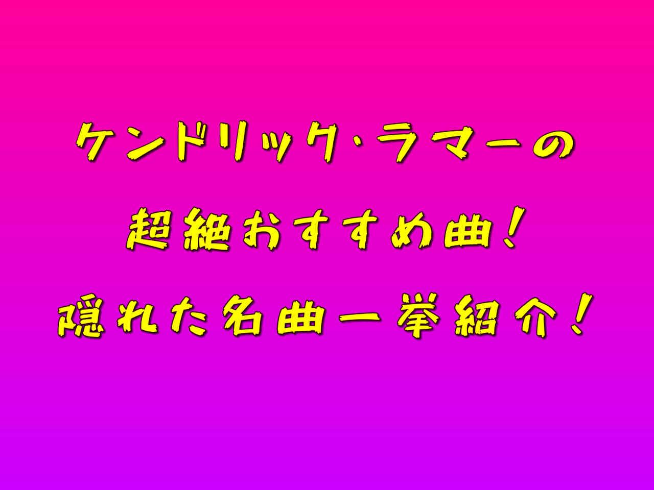 ケンドリック・ラマーの超絶おすすめ曲!隠れた名曲一挙紹介!
