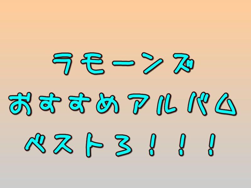 ラモーンズのおすすめアルバムベスト3!!!