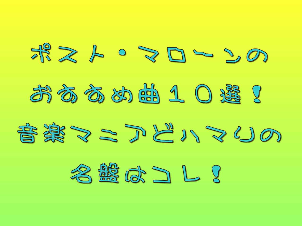 ポスト・マローンのおすすめ曲10選!音楽マニアどハマりの名盤はコレ!