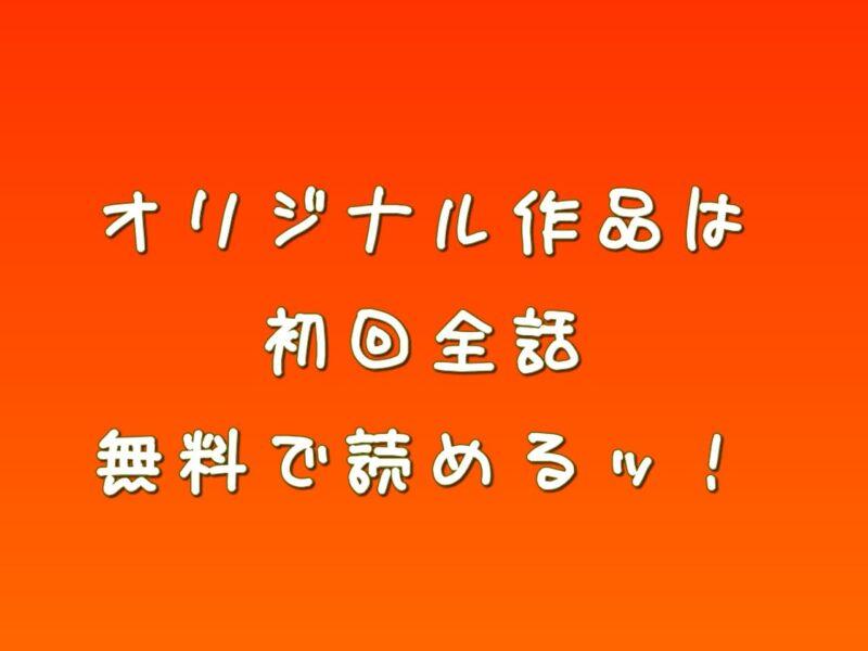 ジャンププラスオリジナル作品は初回全話無料で読めるッ!