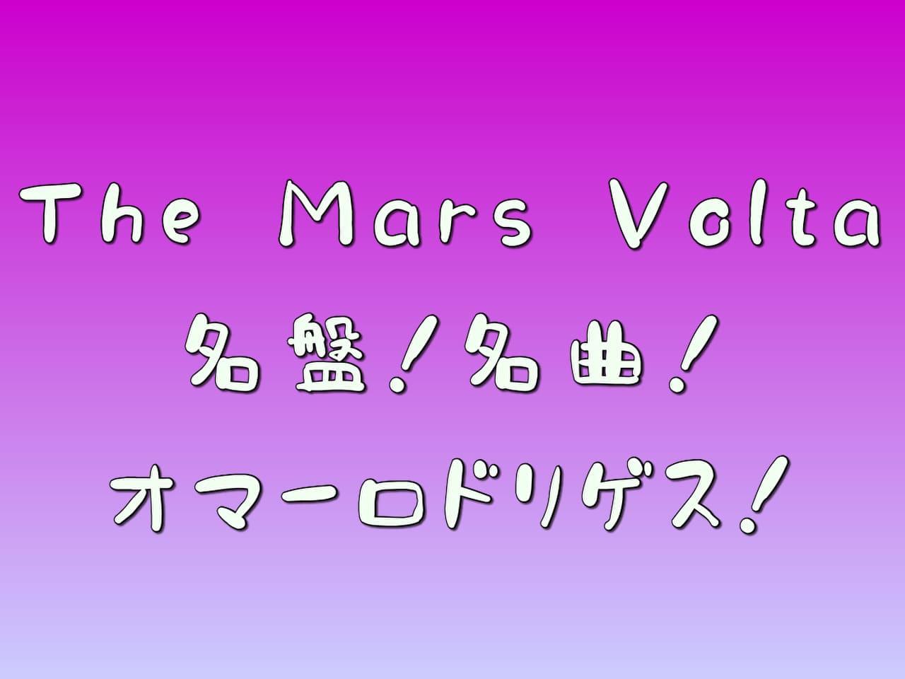 The Mars Volta名盤!名曲!オマーロドリゲス!