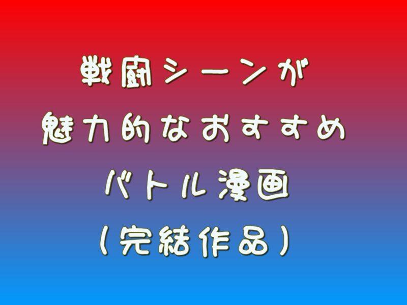 戦闘シーンが魅力的なおすすめバトル漫画(完結作品)
