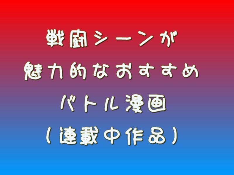 戦闘シーンが魅力的なおすすめバトル漫画(連載中作品)