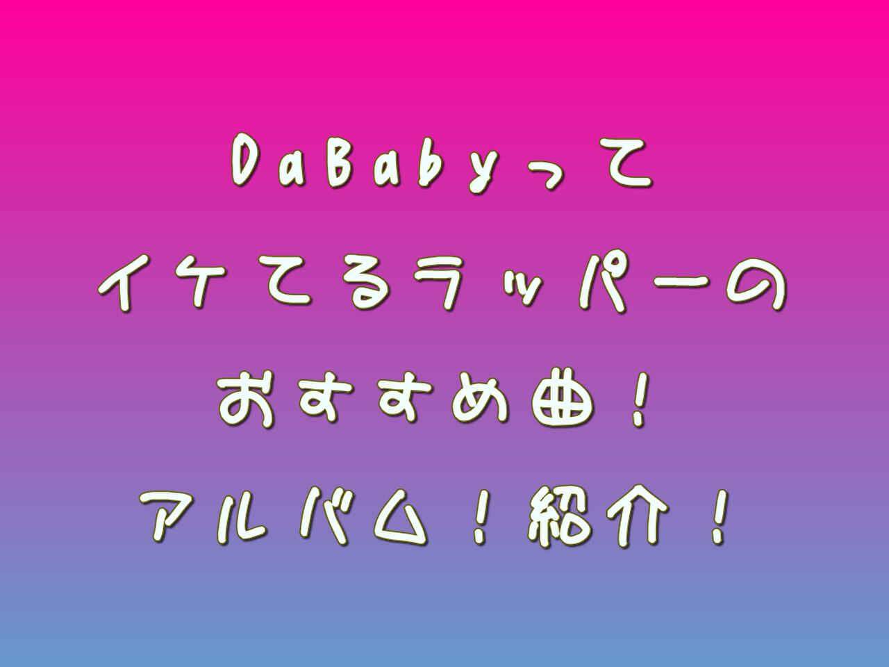 DaBaby(ダベイビー)ってイケてるラッパーのおすすめ曲!アルバム!紹介!