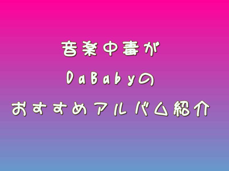 音楽中毒がDaBabyのおすすめアルバム紹介