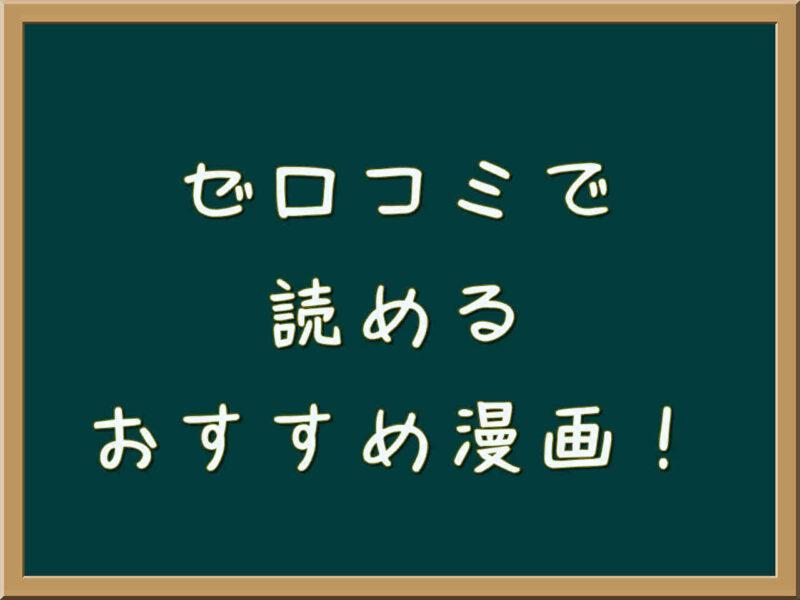 ゼロコミ(旧マンガZERO)で読めるおすすめ漫画