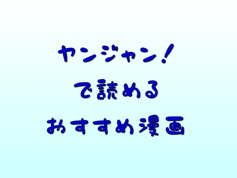 ヤンジャン! で読める おすすめ漫画