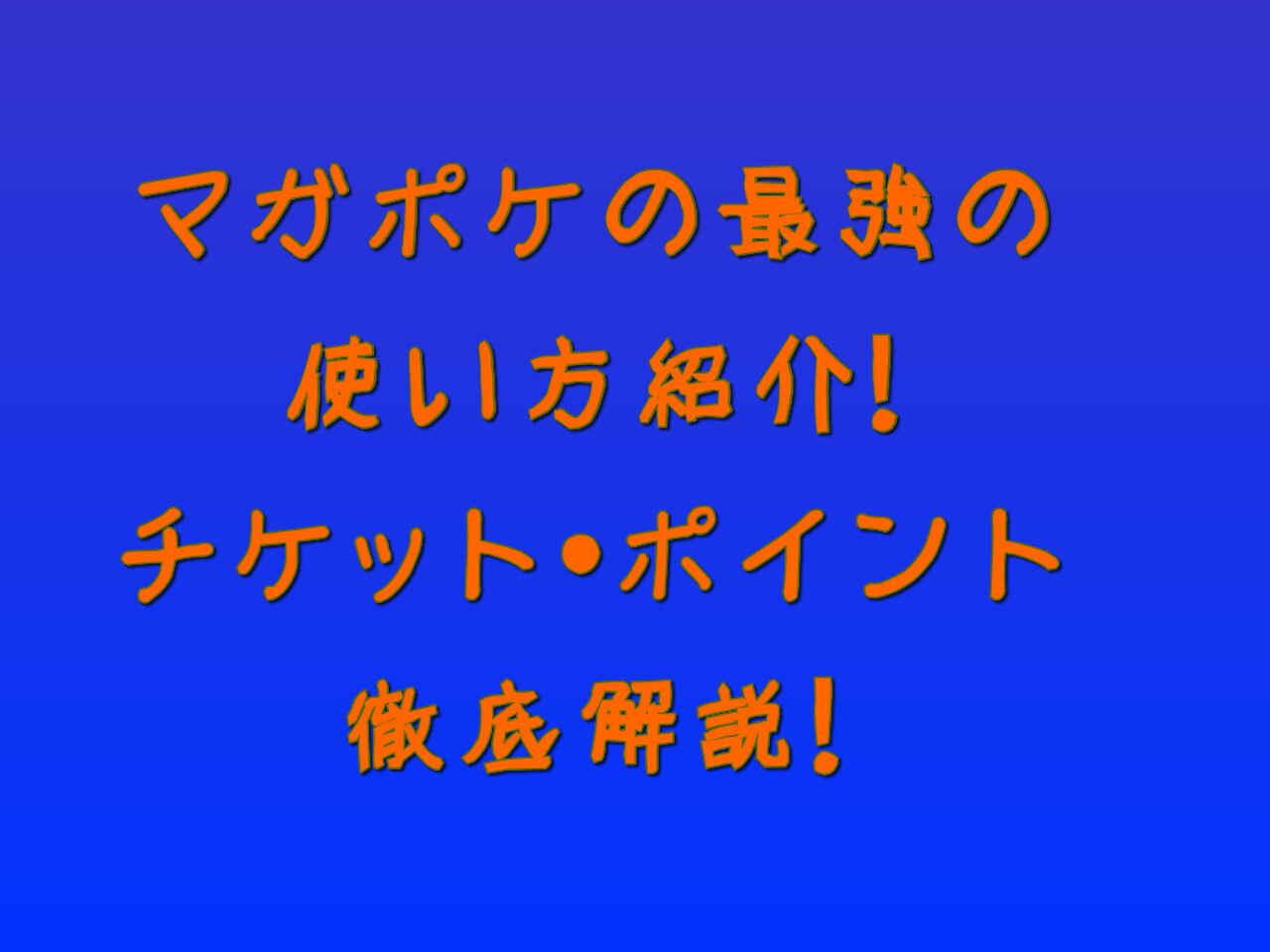 マガポケの最強の使い方紹介!チケット・ポイント徹底解説!