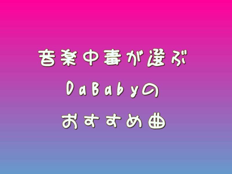 音楽中毒が選ぶDaBabyのおすすめ曲