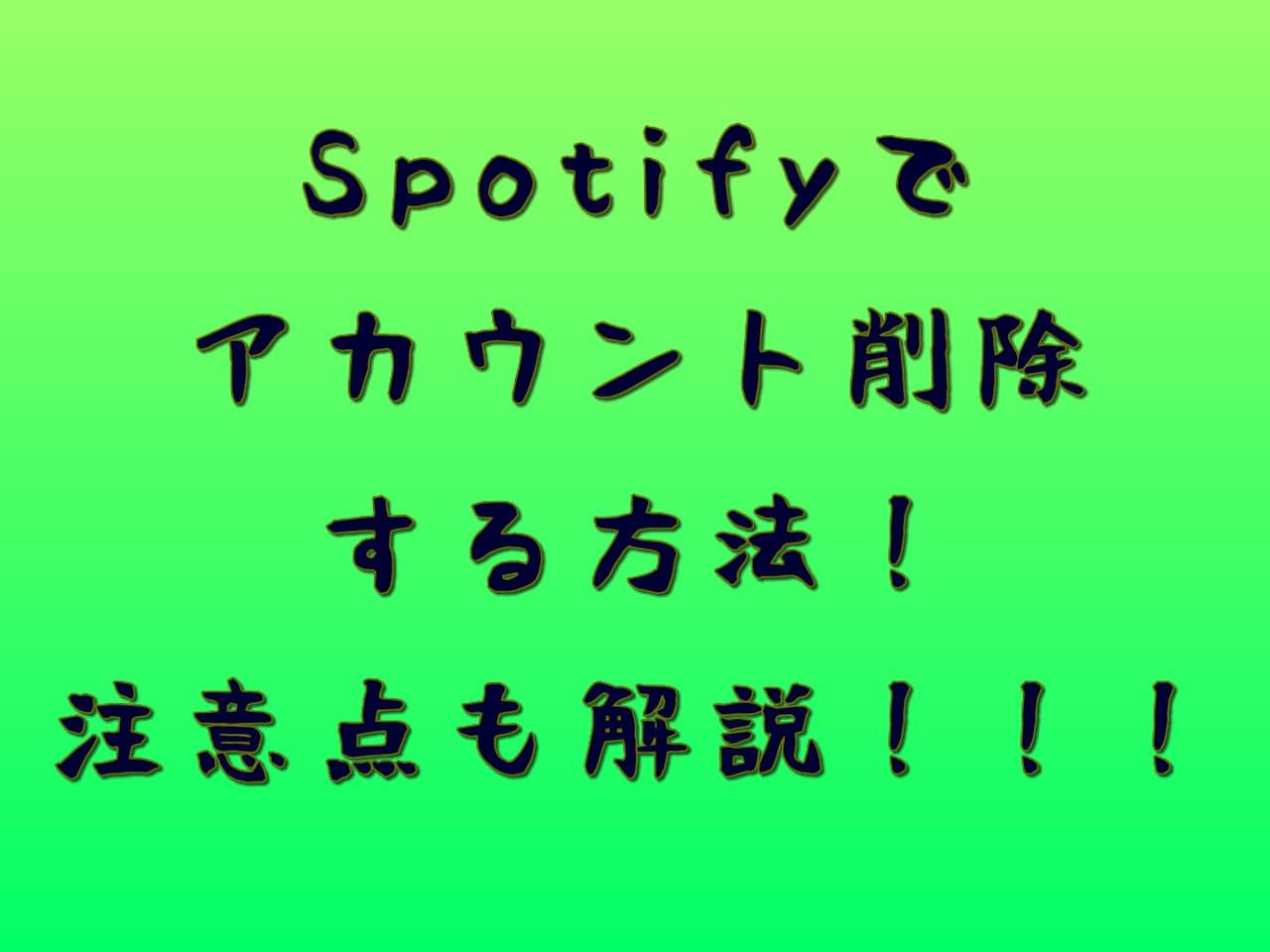 Spotifyでアカウント削除する方法!注意点も解説