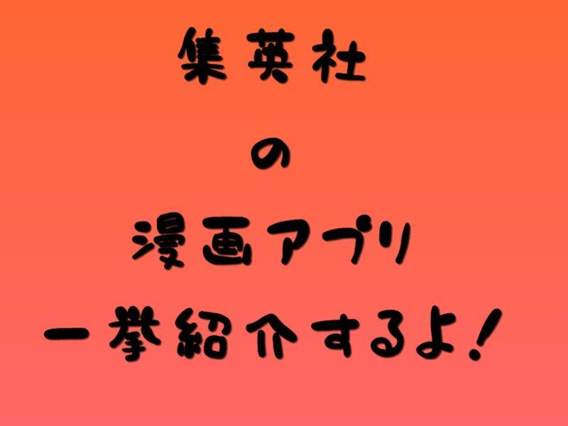 集英社の漫画アプリ一挙紹介!