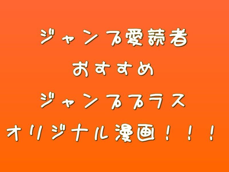 ジャンプ愛読者おすすめのジャンププラスオリジナル漫画