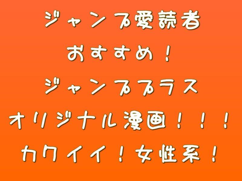 ジャンプ愛読者おすすめのジャンププラスオリジナル漫画(カワイイ・女性系)