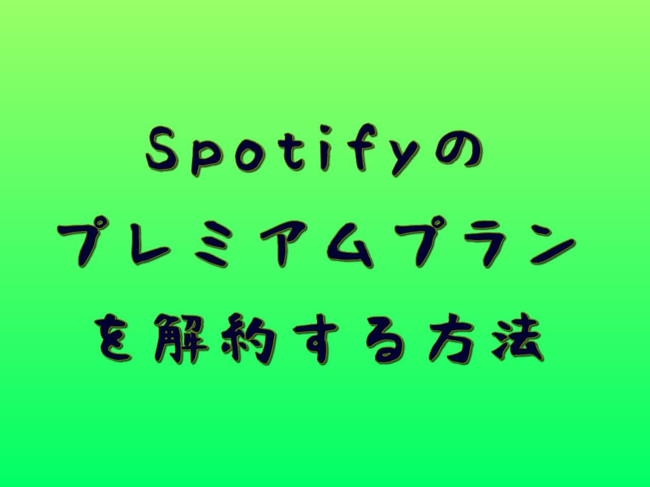 Spotifyの有料プラン(プレミアムプラン)を解約する方法