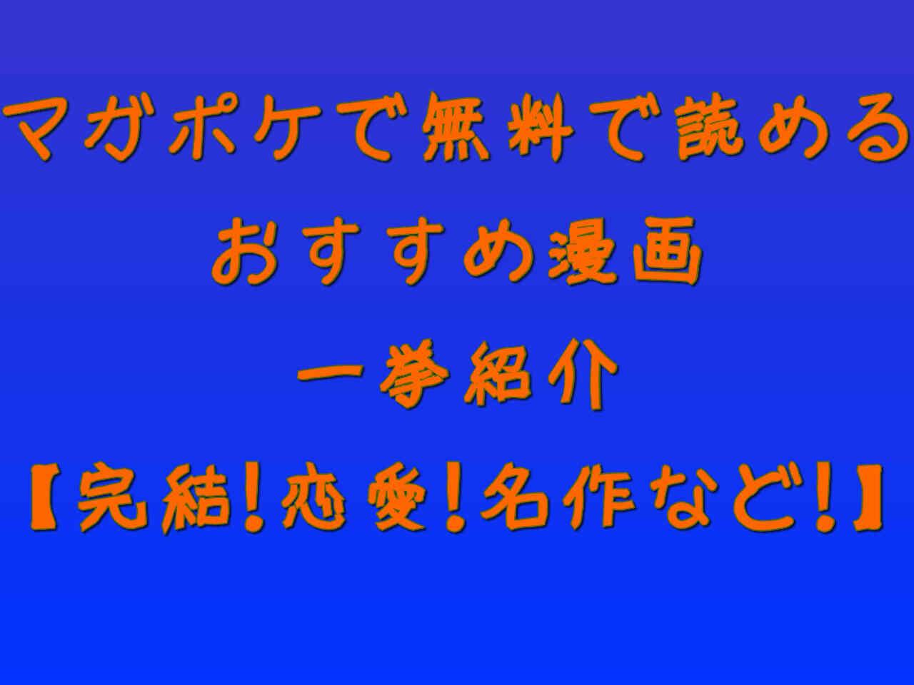 マガポケで無料で読めるおすすめ漫画一挙紹介【完結!恋愛!名作など!】