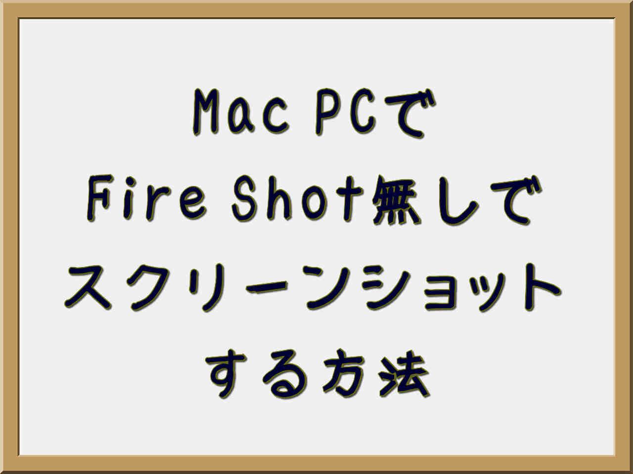 Mac PCでFire Shot無しでスクリーンショットする方法