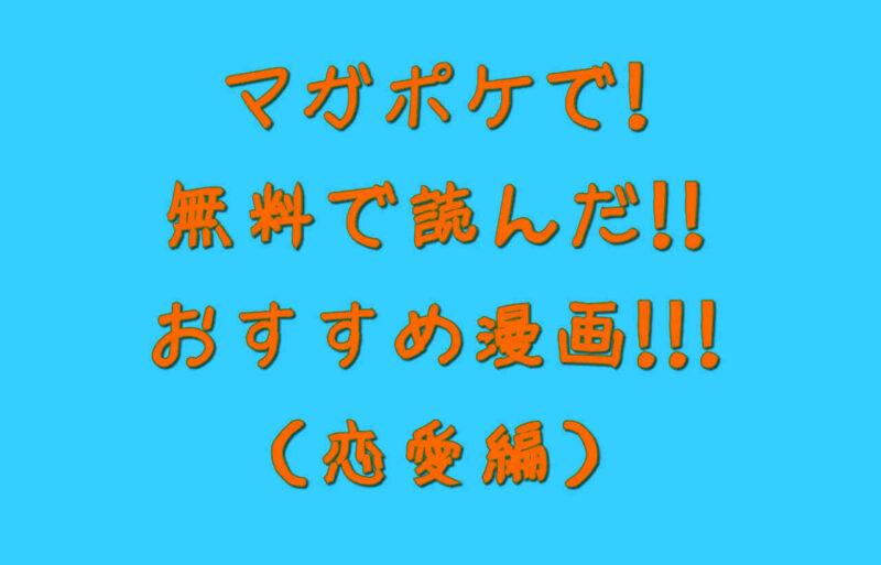 マガポケで無料で読んだおすすめ漫画(恋愛編)