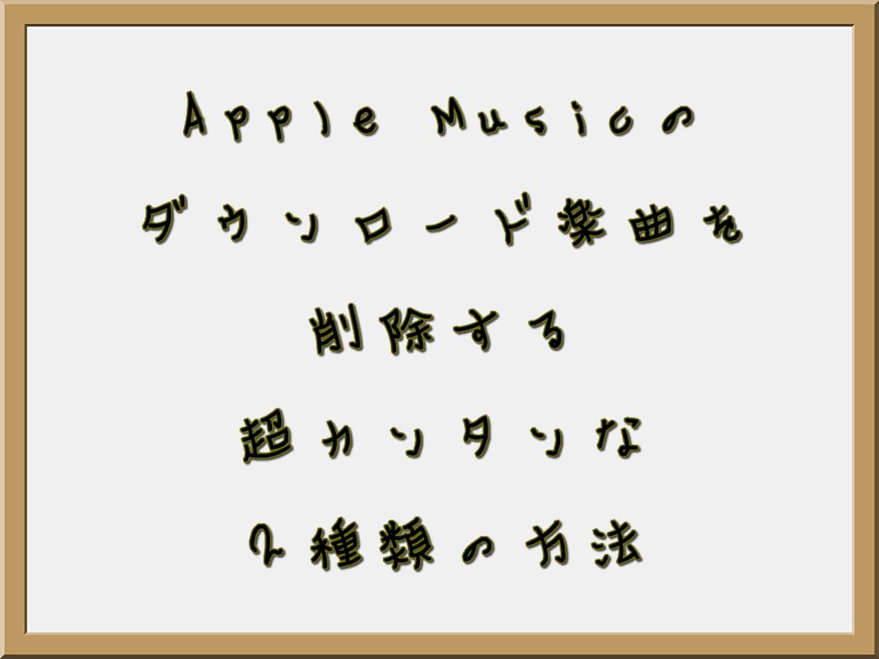 Apple Musicのダウンロード楽曲を削除する超カンタンな2種類の方法