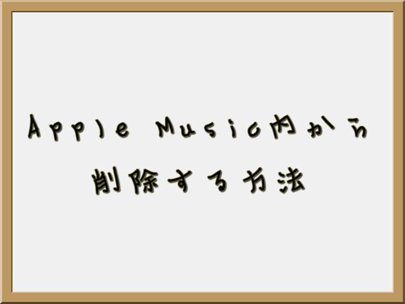 Apple Music内から削除する方法