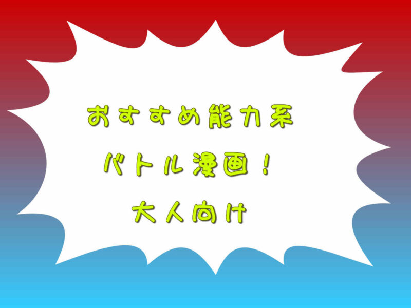 超絶怒涛のおすすめ能力系バトル漫画(大人向け)