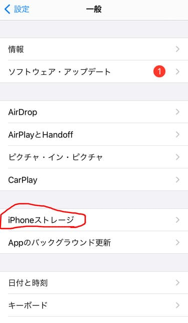 iPhoneの設定内の一般画面