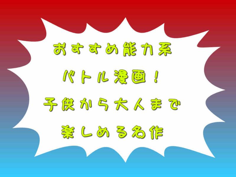 超絶怒涛のおすすめ能力系バトル漫画(子供から大人まで楽しめる名作)