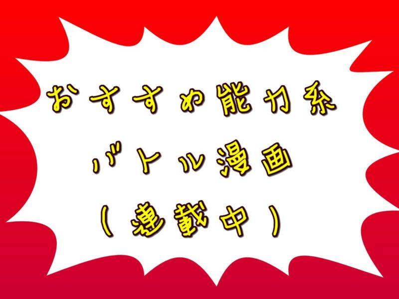 超絶怒涛のおすすめ能力系バトル漫画(連載中)