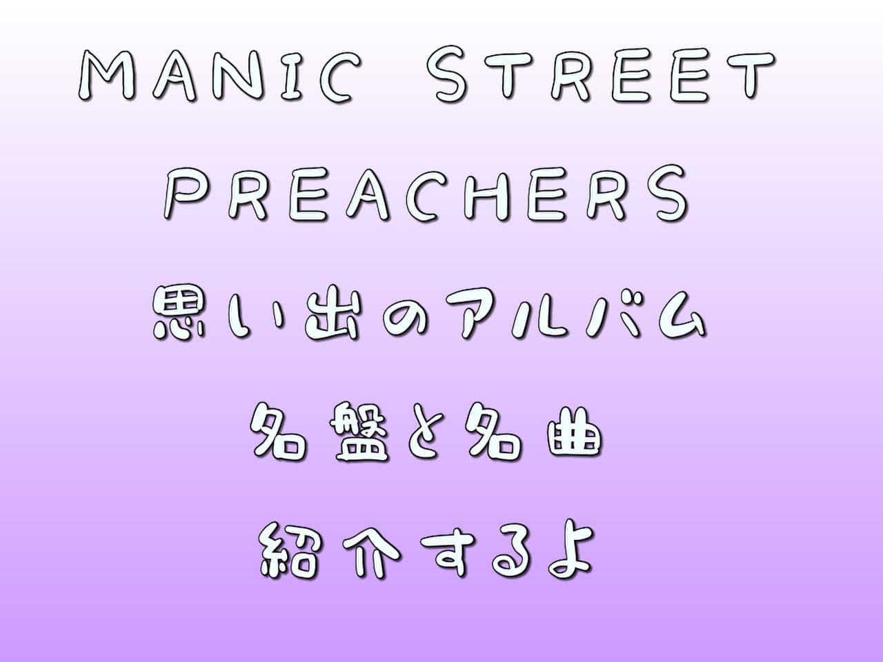 MANIC STREET PREACHERSの思い出のアルバムと名盤と名曲を紹介するよ