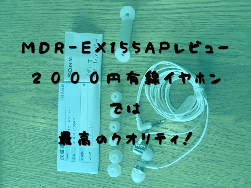【MDR-EX155APレビュー】2000円有線イヤホンでは最高のクオリティ!