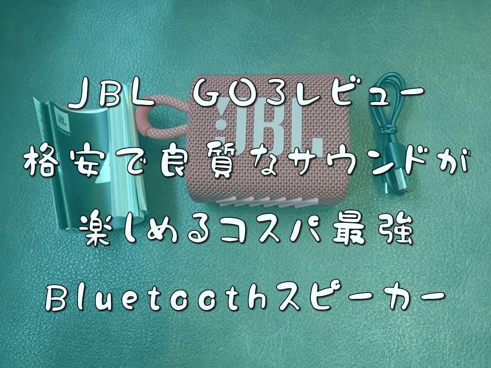 【JBL GO3レビュー】格安で良質なサウンドが楽しめるコスパ最強のBluetoothスピーカー