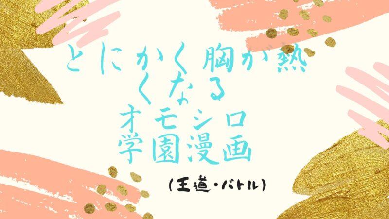 とにかく胸が熱くなるオモシロ学園漫画(王道・バトル)
