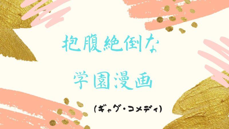 抱腹絶倒な学園漫画(ギャグ・コメディ)