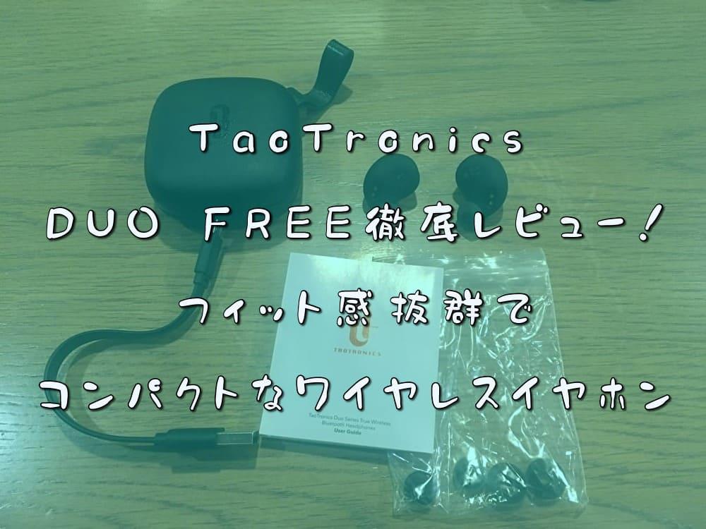 TaoTronicsのDUO FREE徹底レビュー!フィット感抜群でコンパクトなワイヤレスイヤホン