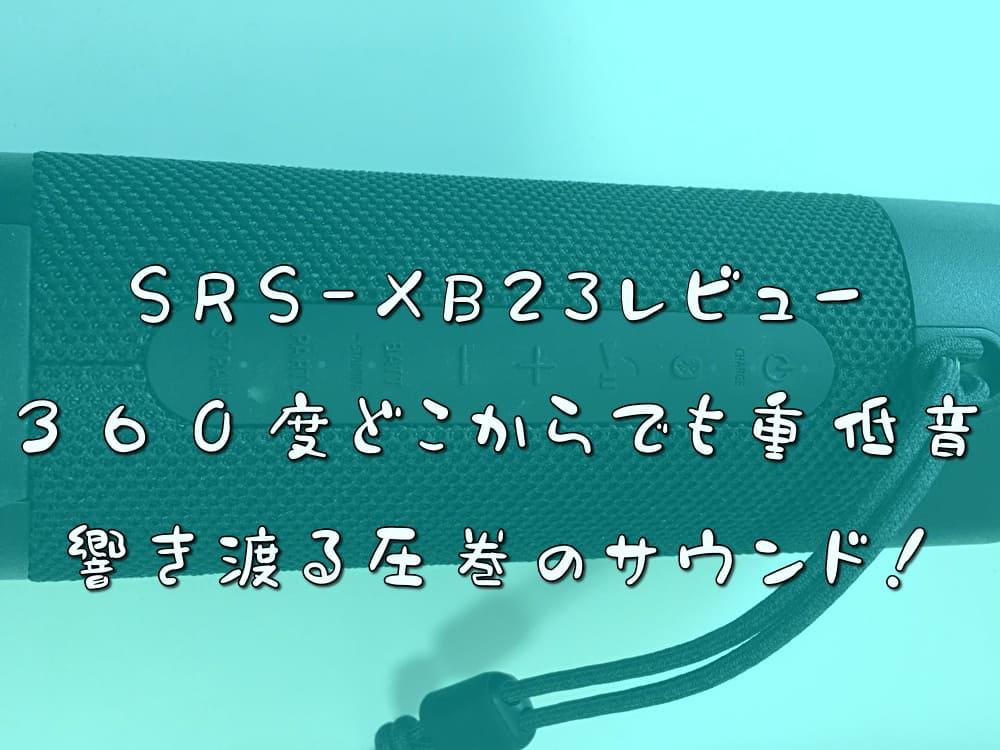 【SRS-XB23レビュー】360度どこからでも重低音が響き渡る圧巻のサウンド!