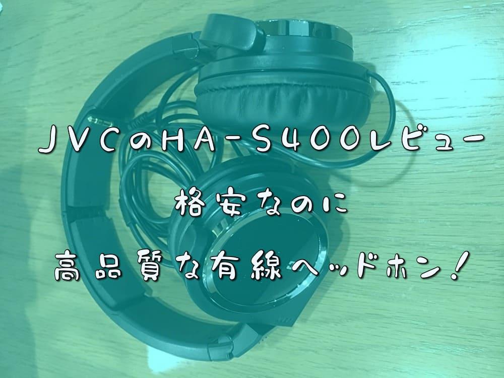 【JVCのHA-S400レビュー】格安なのに高品質な有線ヘッドホン!